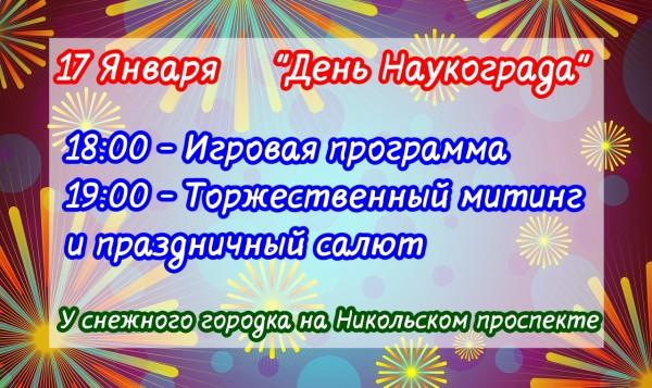 Афиша День Наукограда 2019